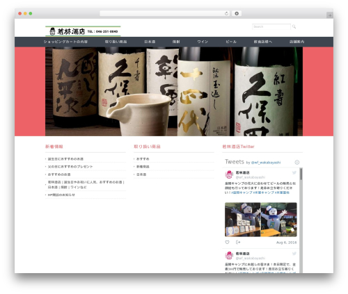 Ruby Tuesday premium WordPress theme - wine-food-wakabayashi.com