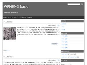 WPMEMO basic WordPress theme