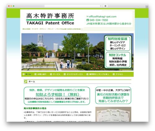 Twenty Eleven for NTT 2 WordPress template - takagi-pat.com