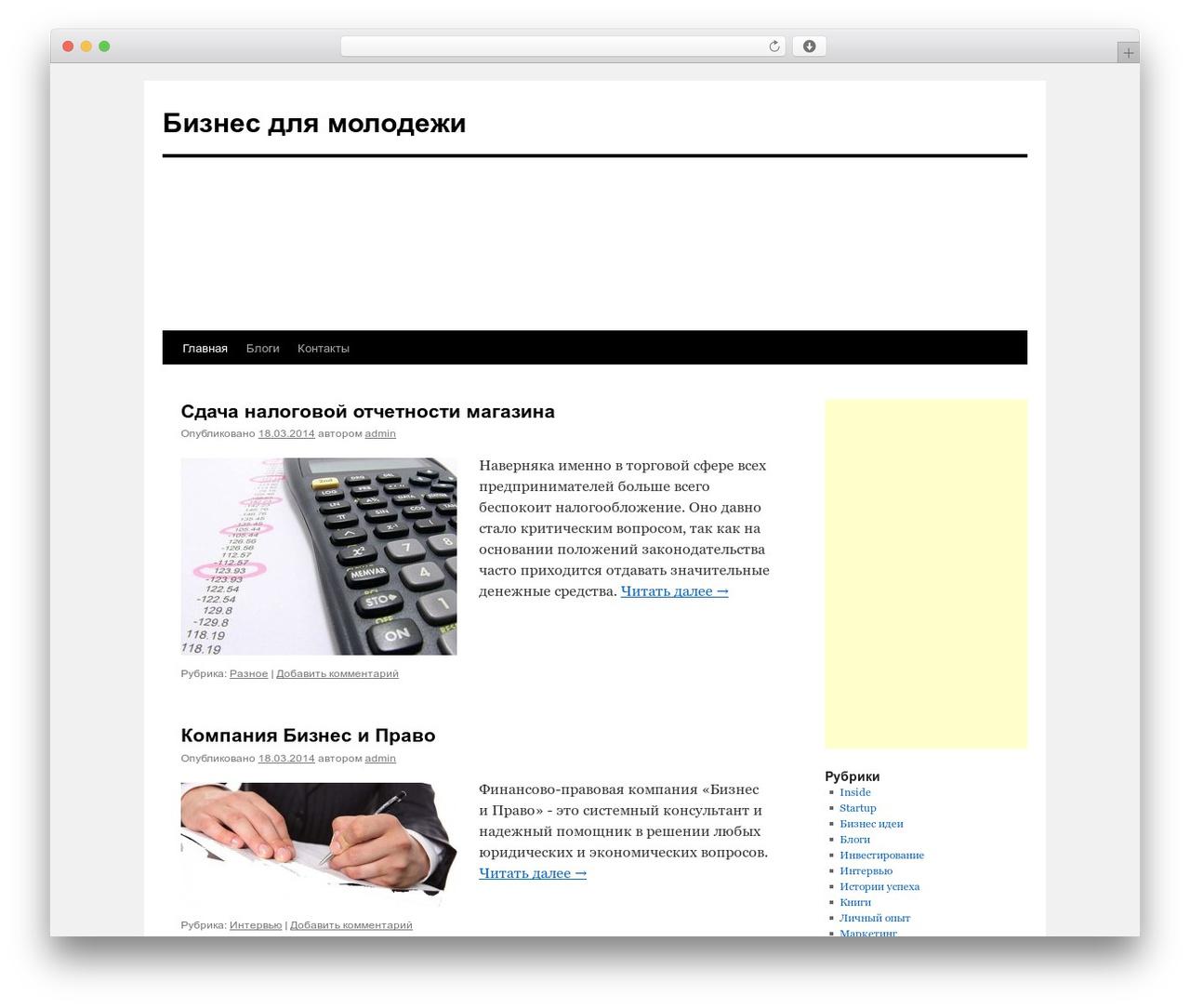 Twenty Ten WordPress template free - teenbiz.ru