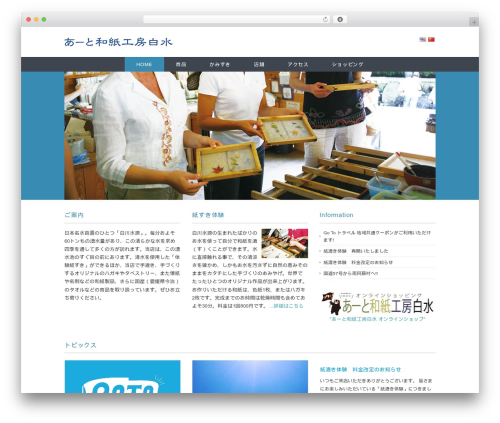 Theme WordPress Ruby Tuesday - shirakawasuigen-washi.com