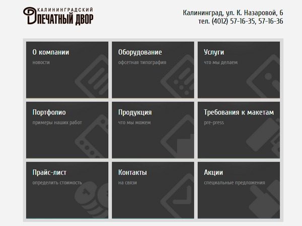 Best WordPress template KPD
