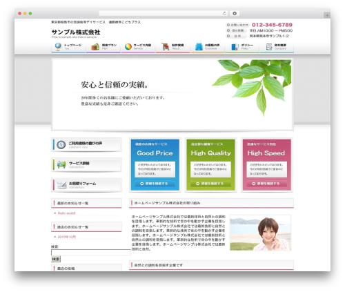 cloudtpl_030 WordPress theme - kp-akishima.com