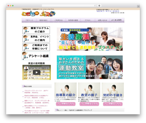 cloudtpl_030 WordPress website template - kp-narashino.com