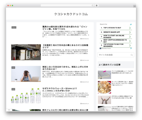 Cocoon best WordPress theme - kukoshakaku.com