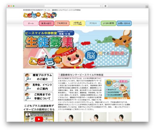 WordPress theme cloudtpl_030 - kp-nakagami.com
