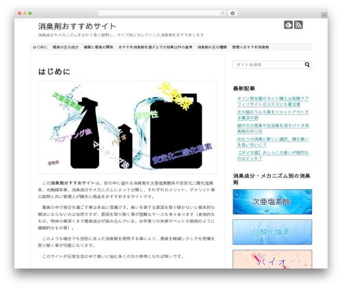 WordPress theme Simplicity2 - shoushuuzai.com
