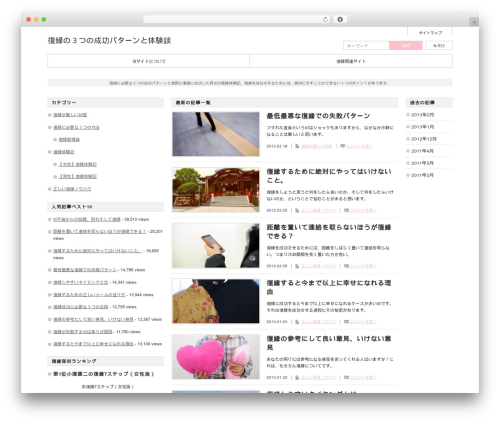 WordPress template Dynamic - lovehukuen.com