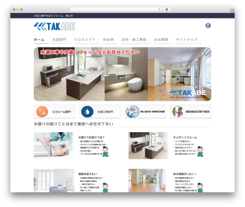 WordPress template responsive_072 - takabe.biz