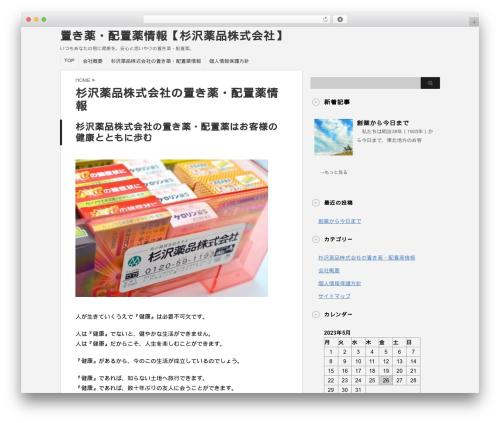 WordPress template stinger3ver20131023 - sugisawayakuhin.com