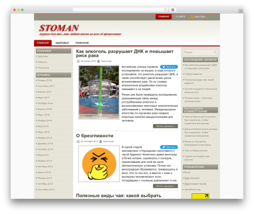 WordPress theme Nicol - stoman.ru