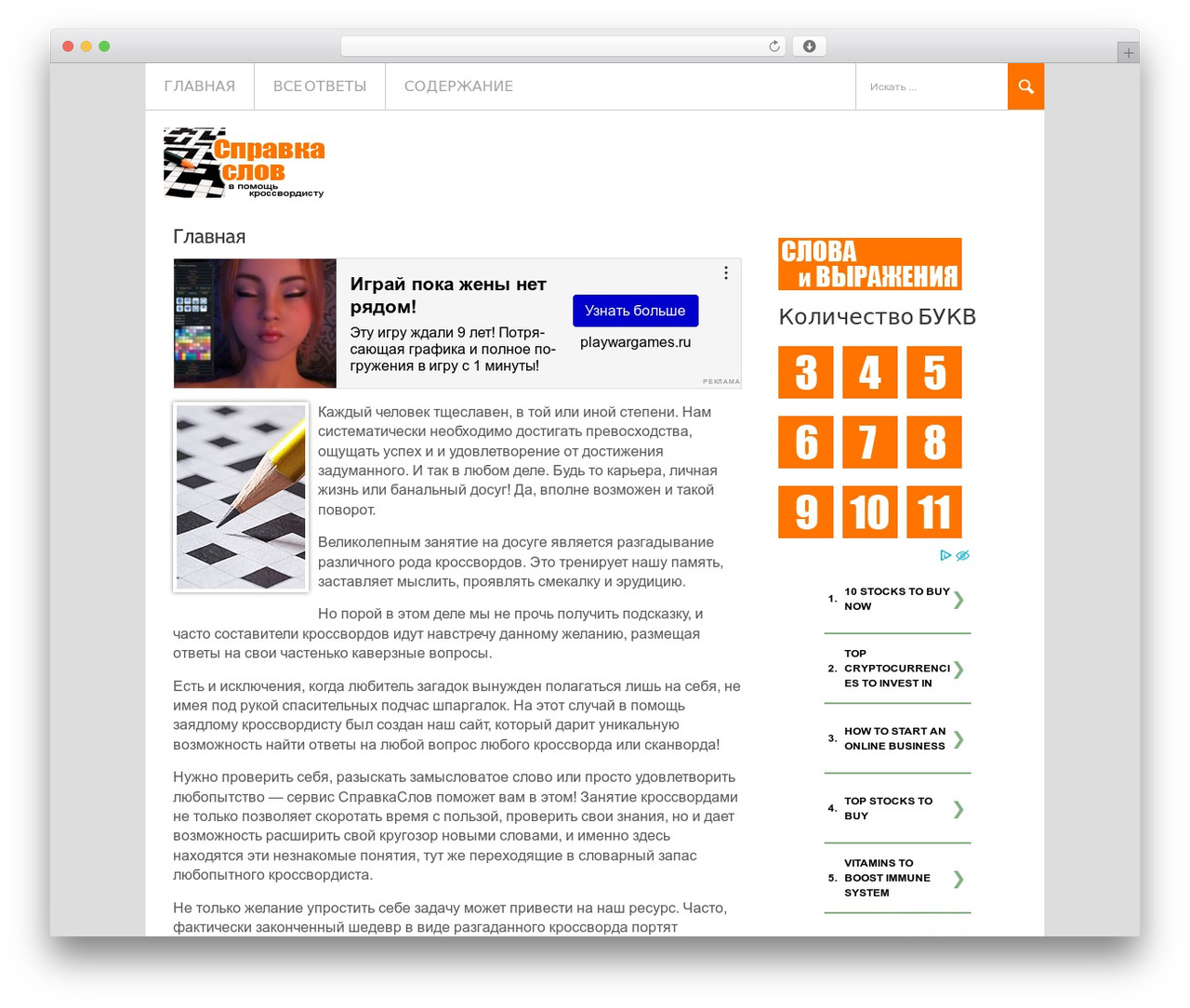 WordPress theme Koenda - spravkaslov.ru