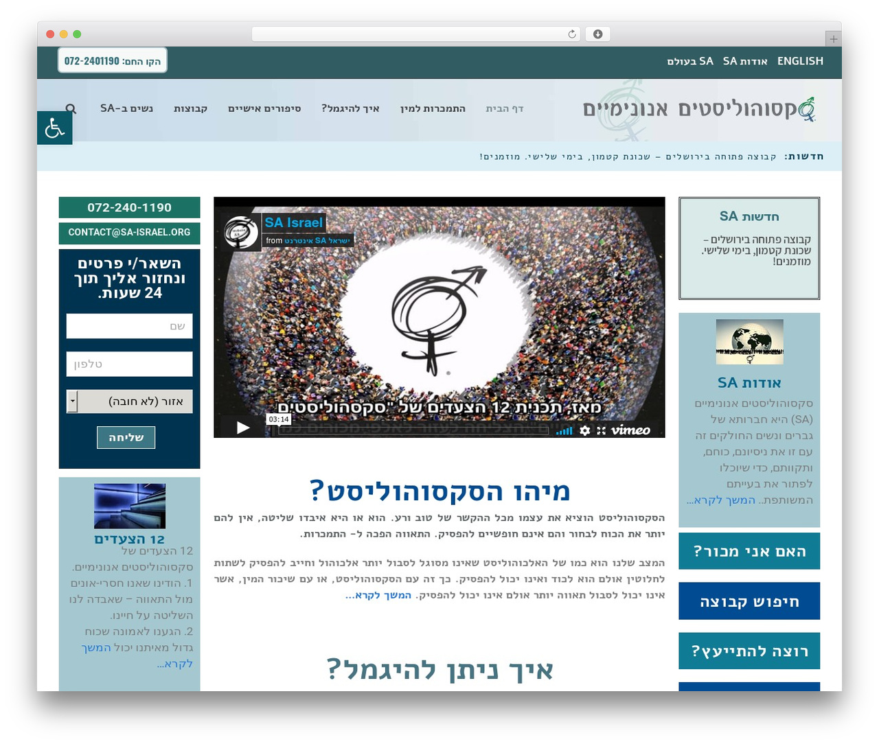 Scoop WordPress theme design - sa-israel.org
