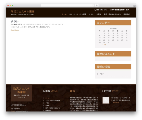 SKT Coffee theme WordPress - sbf.earthsmile.jp