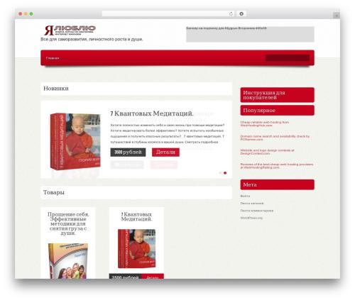 WordPress theme Ebuy - tarasiki.ru