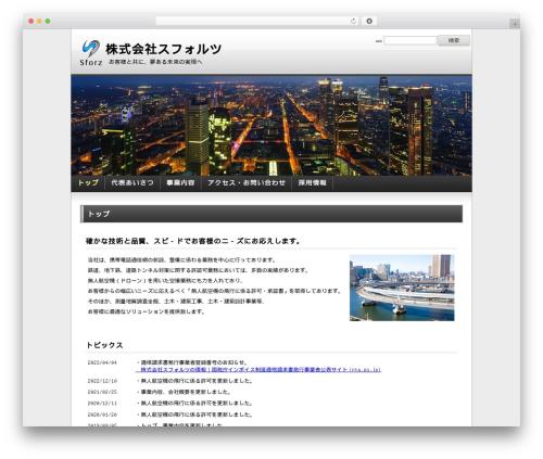 Twenty Eleven for NTT 2 theme WordPress - sforz.co.jp