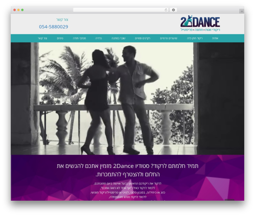 Titanium best WordPress template - studio2dance.co.il