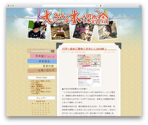 Children and Toys premium WordPress theme - ookinaki.org