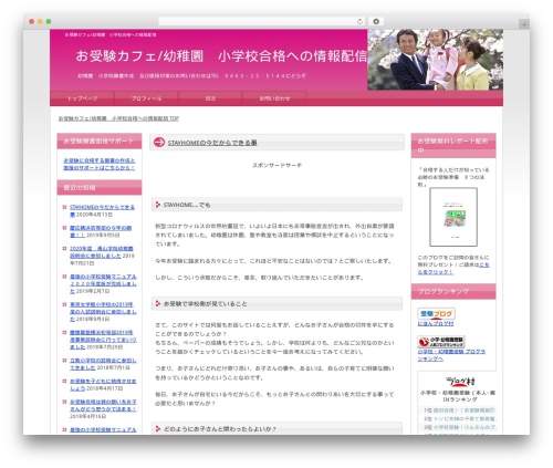 「FFICIENTアフィリエイト」付属テンプレート カラム切替可能版 タイプ(01) WordPress theme - ojuken-info.biz