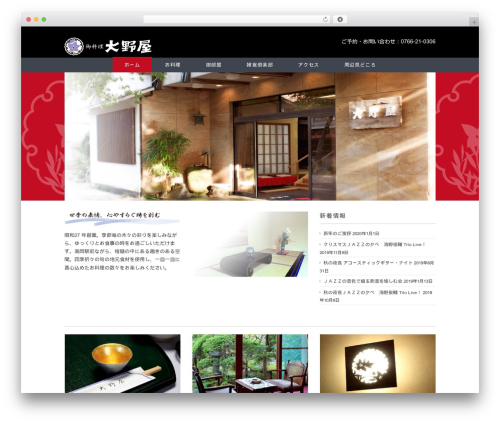 WP theme Ruby Tuesday - oonoyaryokan.com