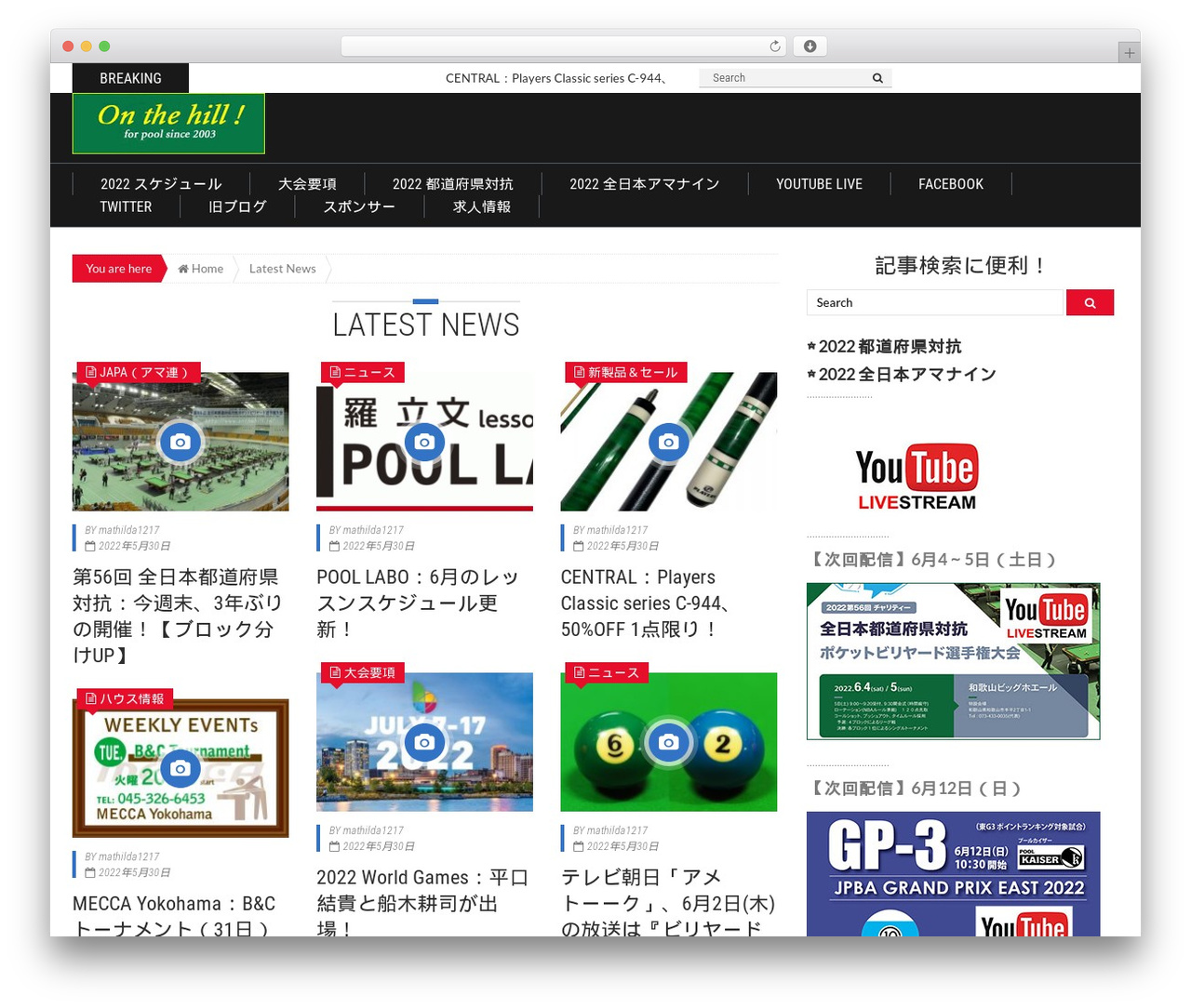WordPress theme Epira Lite - onthehill.jp