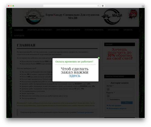 Best WordPress theme Dynamic News - termexak.ru