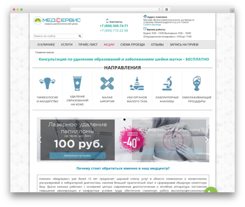 Koenda template WordPress - ooomedservis.ru