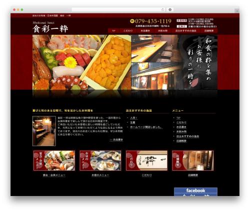 cloudtpl_183 WordPress theme - s-issui.com
