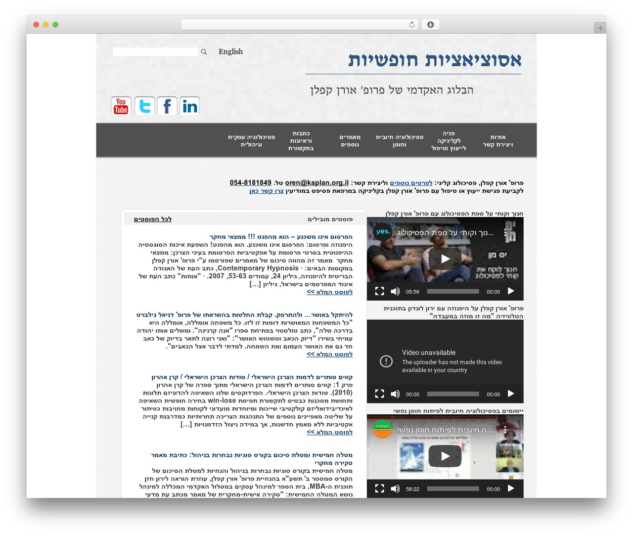 Oren WordPress theme free download - orenkaplan.com