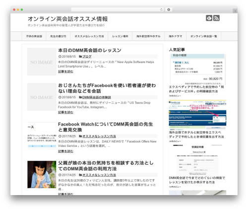 Template WordPress Simplicity2 - online-eikaiwa-osusume.com