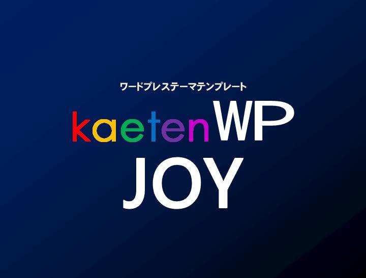 【 子テーマ 】 カエテンWP-JOY best WordPress theme
