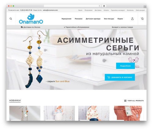 Atelier WordPress theme design - onamano.com