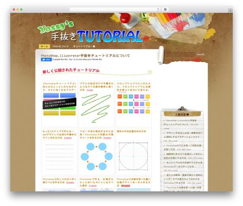 Paper Wall premium WordPress theme - tutorial.yossy-m.net
