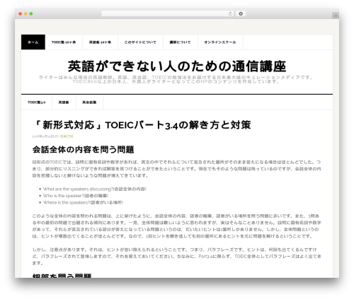 Template WordPress Genesis - thisisenglish.jp