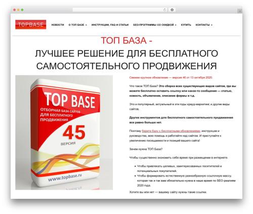 WordPress wp-subscribe-pro plugin - topbase.ru