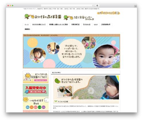 responsive_053 WP template - ohisamanomori.jp