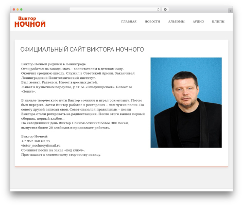 Everal WordPress theme design - victor-nochnoy.ru