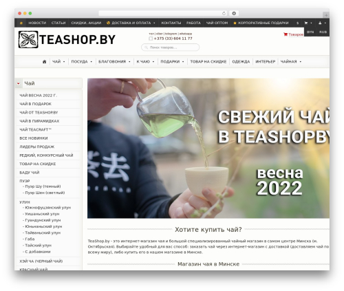 Circolare WordPress shopping theme - teashop.by