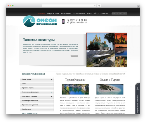 Delicate News WordPress news template - okean-travel.ru