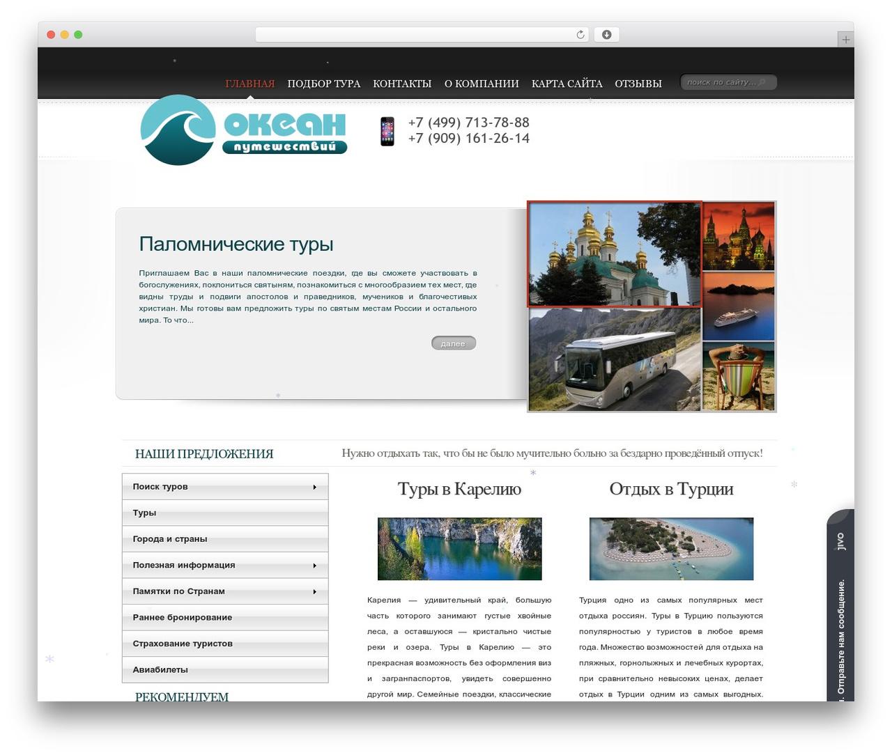 Delicate News WordPress news template - okean-travel.ru