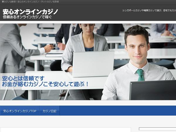 安心オンラインカジノ「naqshlive」 theme WordPress