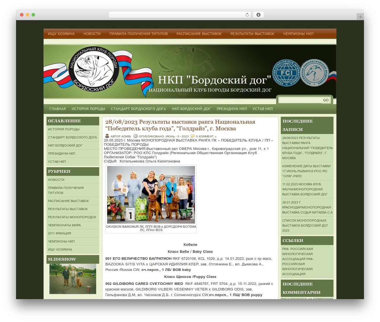WordPress theme natural-health - nkp-bordos.ru