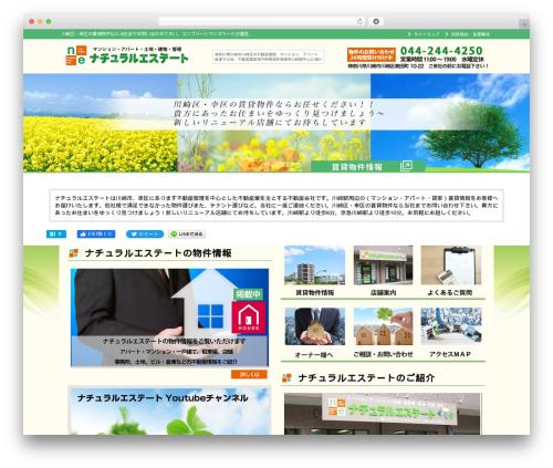 theme029 theme WordPress - natural-estate.net