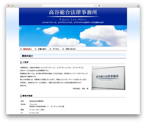 Twenty Eleven for NTT 2 WordPress page template - takaya-lawoffice.com