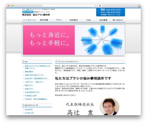 WordPress theme freecloudtpl_001 - takatsuji-brush.com
