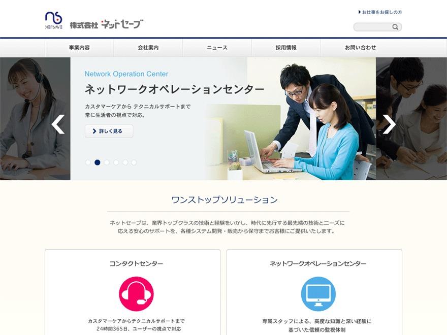 netsave template WordPress