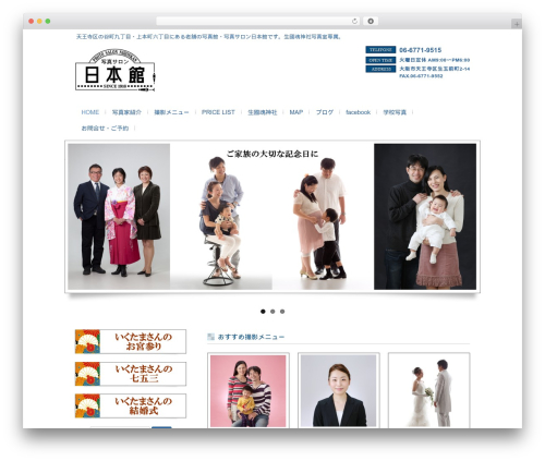responsive_034 template WordPress - nihon-kan.com