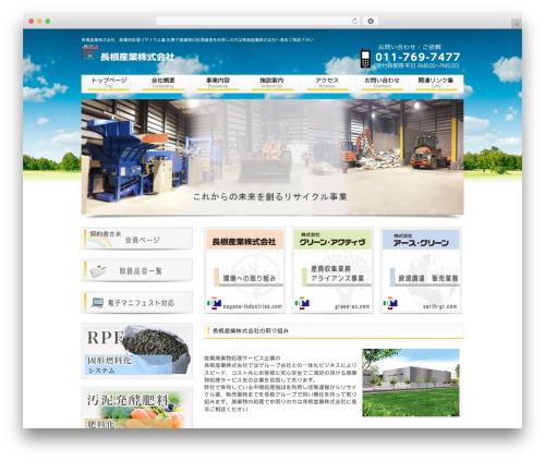Best WordPress theme cloudtpl_376 - nagane-industries.com