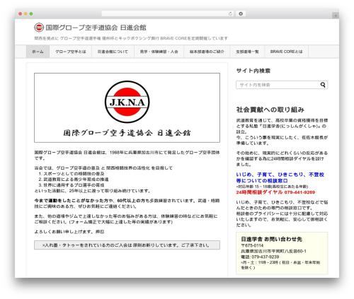 WordPress website template Simplicity2 - nisshinkaikan.com