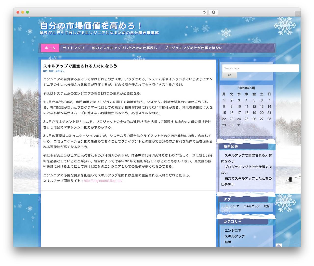 winter wordpress page template by wpart netsurfin work info